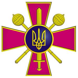 Отраслевой государственный архив Министерства обороны Украины