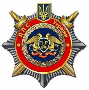 Герб Государственной пенитенциарной службы